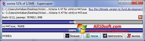 স্ক্রিনশট SuperCopier Windows 10