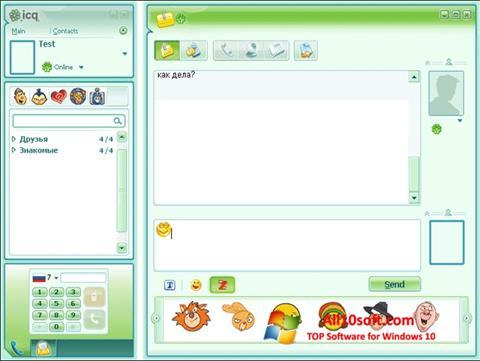 স্ক্রিনশট ICQ Windows 10