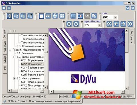 স্ক্রিনশট DjVu Reader Windows 10
