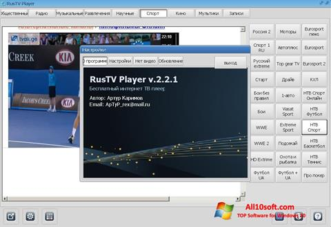 স্ক্রিনশট RusTV Player Windows 10